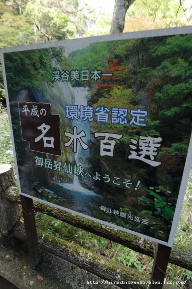 昇仙峡 渓谷美日本一SN