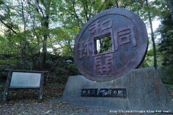 日本通過発祥の地ーSN