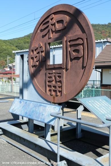 和同黒谷駅 モニュメントーSN