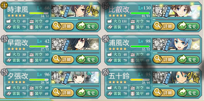 kancolle_20160816-134036418.png