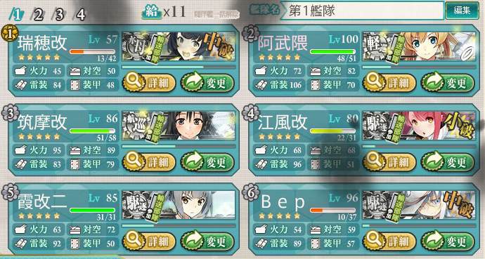 kancolle_20160816-164650209.png