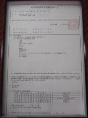 許可証201608