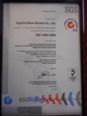 2016ISO14001