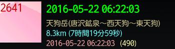 2016052238.jpg