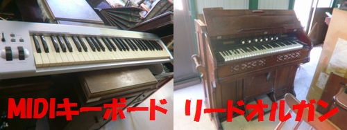 midi,organ cabinet