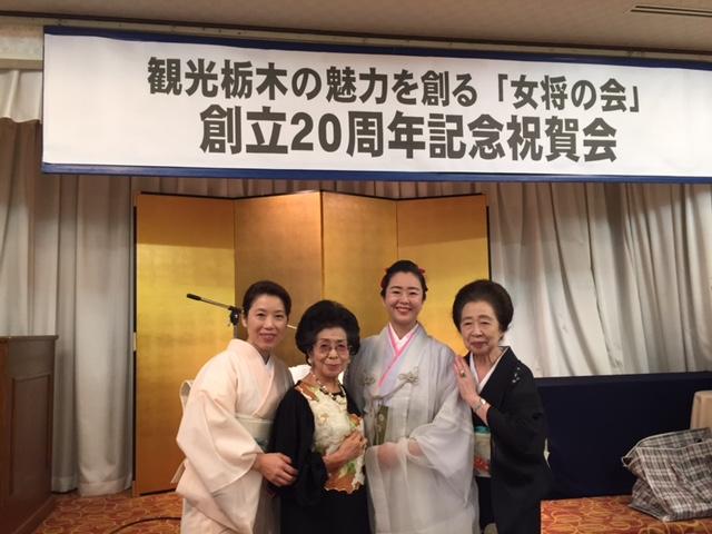 栃木県女将の会2