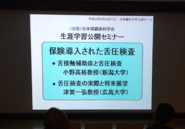 ブログ用画像補綴学会