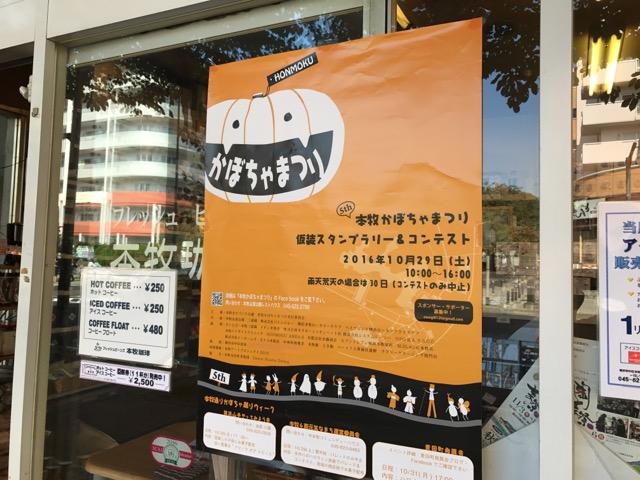 かぼちゃ祭り (1)
