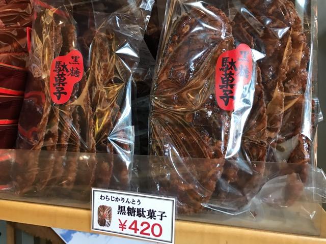わらじかりん糖 (2)