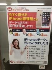 アイフォンIMG_0549 (002)