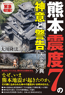 熊本震度7の神意と警告