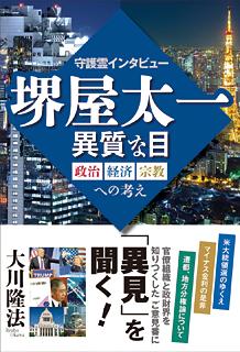 堺屋太一『政治・経済・宗教を語る』