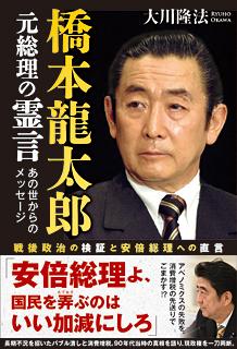 橋本龍太郎元総理の霊言