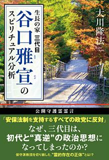 生長の家 三代目 谷口雅宣のスピリチュアル分析