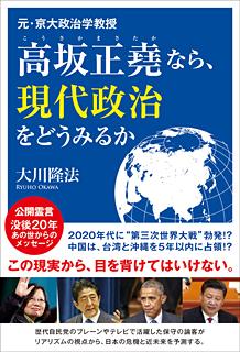 元・京大政治学教授 高坂正堯なら、現代政治をどうみるか
