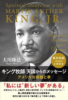 キング牧師 天国からのメッセージ