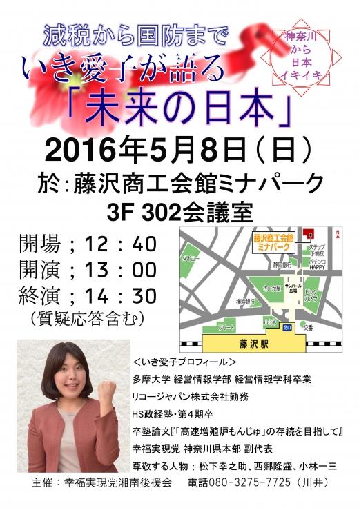 5/8(日)いき愛子が語る「未来の日本」