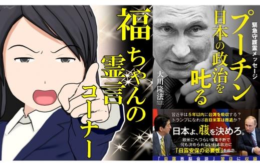 福ちゃんプーチン