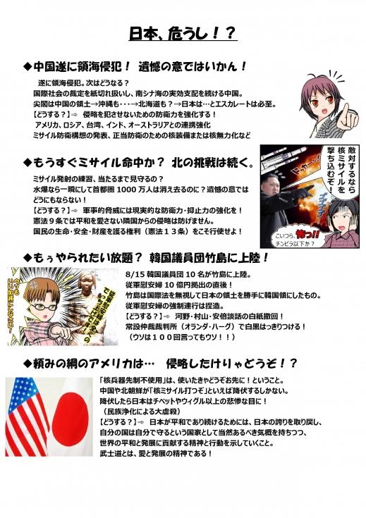 日本、危うし!?