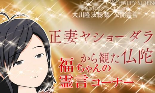 福ちゃんヤショーダラ