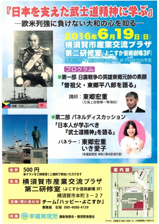 6/19「日本を支えた武士道精神に学ぶ」
