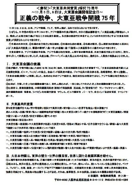 <慶祝>「大東亜共同宣言」採択73周年~11月5日、6日は、大東亜会議開催記念日~正義の戦争、大東亜戦争開戦75年