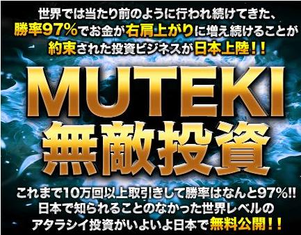 muteki.png