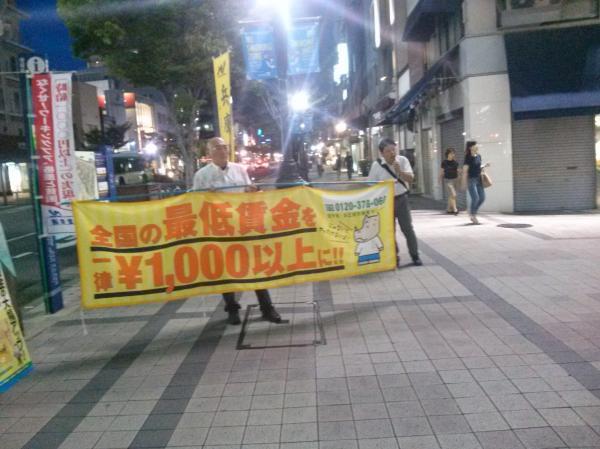 最賃宣伝0915
