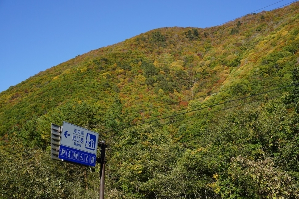 2016.10.25山形ツーリング(道の駅たじま)