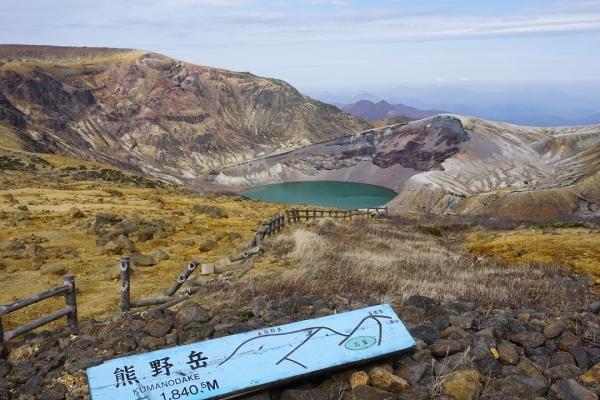 2016.10.25山形ツーリング(蔵王の御釜)
