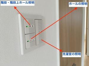 洗濯室周りの照明スイッチ配置