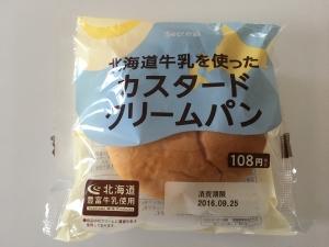 セイコーマートのクリームパン