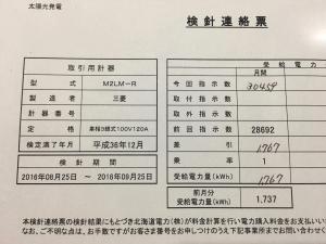 2016年9月分発電検針票