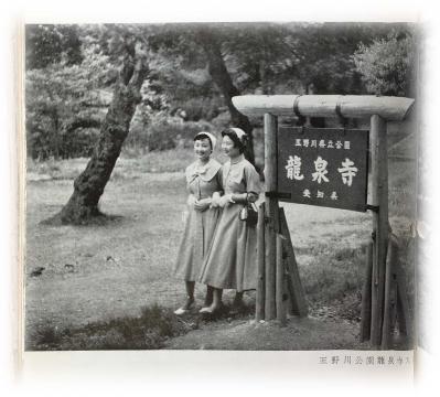 守山市勢要覧昭和29年版玉野川公園①