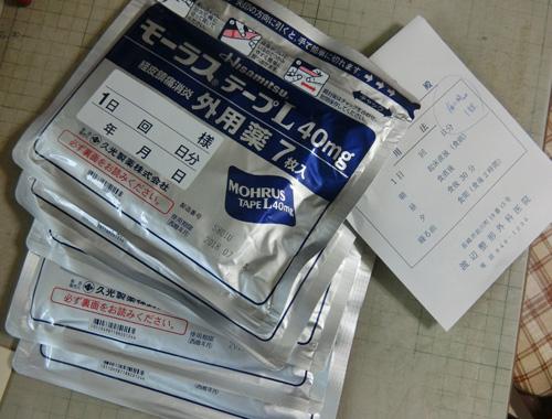 病院行ってきた。 渡されたもの。