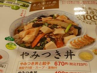 餃子の満州02