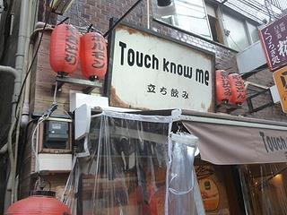 Touch know me01