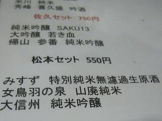 信州おさけ村03