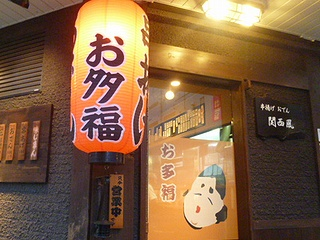お多福01