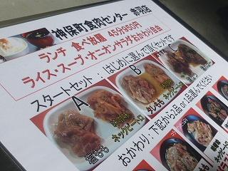 神保町食肉センター03