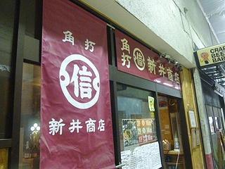 新井商店01