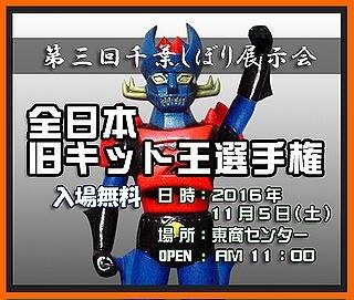 全日本旧キット王選手権