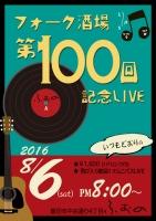2016folk100