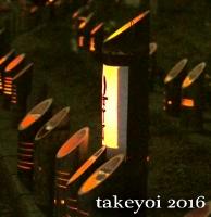 2016takeyoi