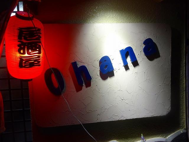 ohana2 (1)
