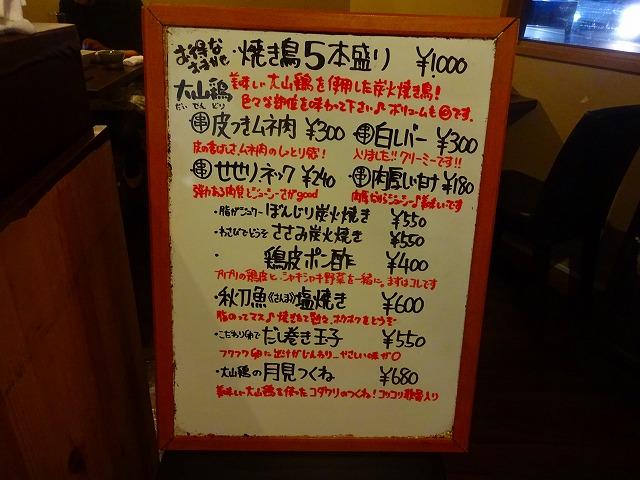 ダイニング「凛」6 (2)
