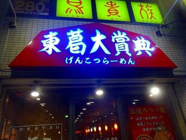 東葛大賞典7 (1)