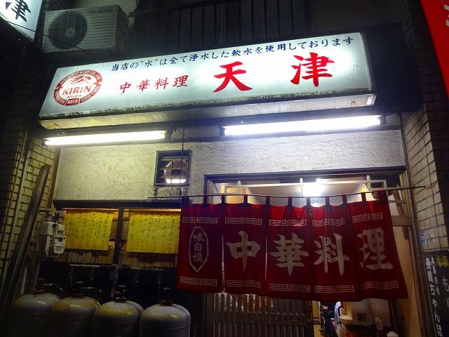 天津10 (1)