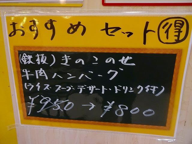 あんり 北小金 (4)