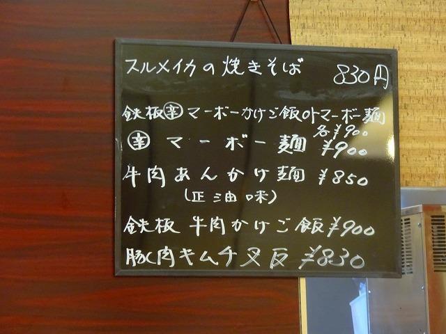 あんり 北小金 (6)